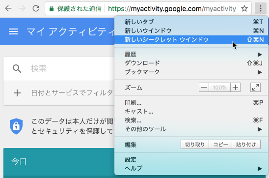 GoogleChromeのメニュー