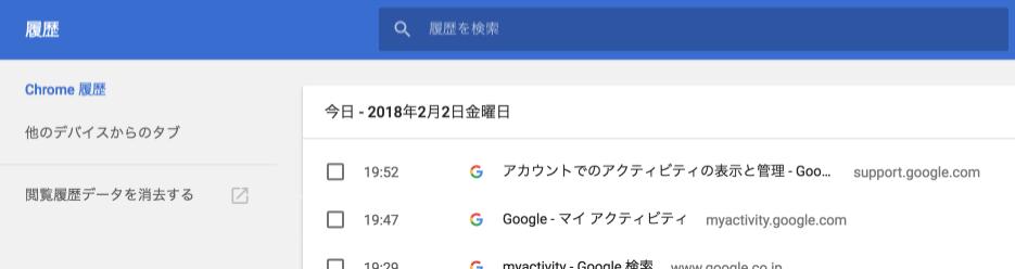 GoogleChromeの検索履歴