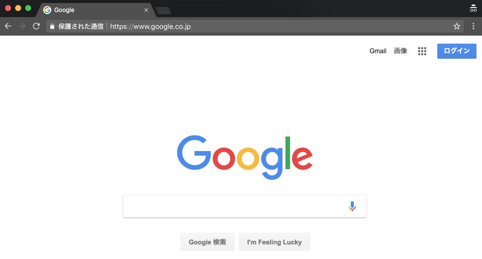 GoogleChromeのシークレットウィンドウ