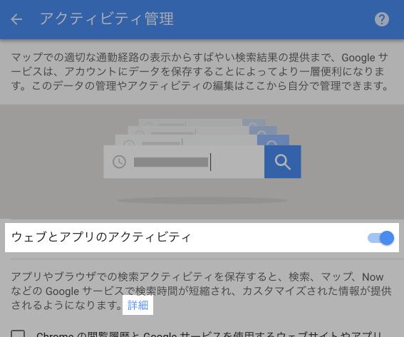 Googleマイアクティビティの管理