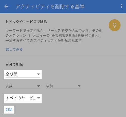 Googleマイアクティビティの履歴を全て削除