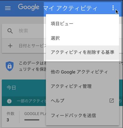 Googleマイアクティビティのメニュー