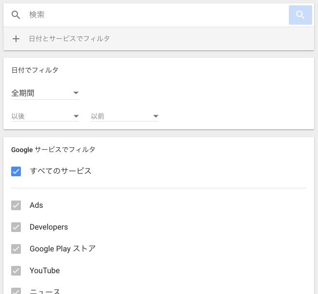 Googleマイアクティビティの検索条件