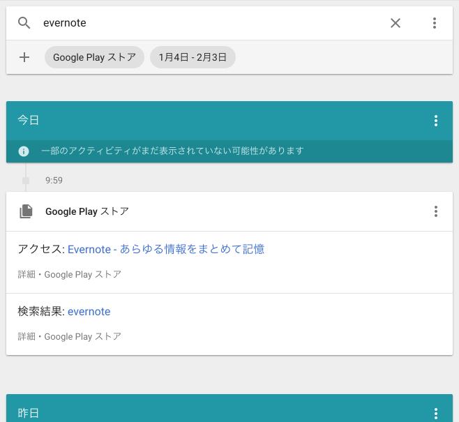 Googleマイアクティビティの検索結果