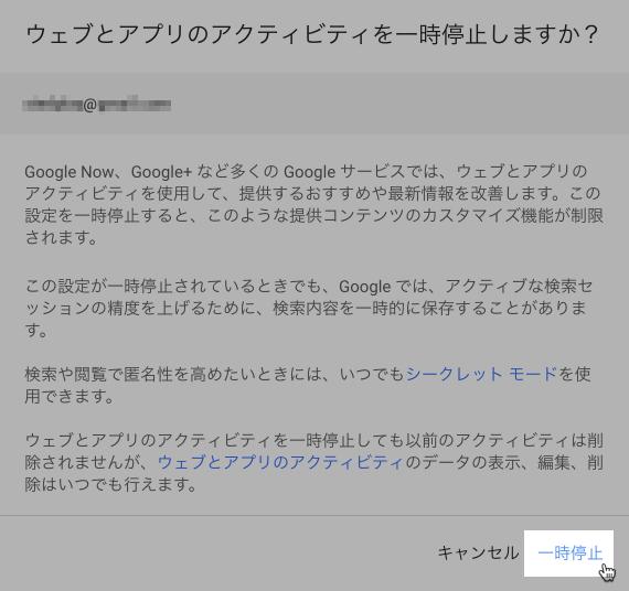 Googleマイアクティビティの履歴保存の一時停止