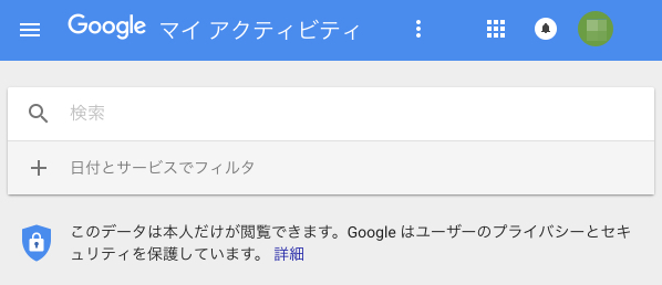 Googleマイアクティビティのトップ画面