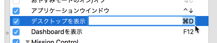 MacOSの「デスクトップを表示」のショートカットキーを変更