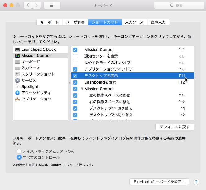 Macのキーボードショートカットの設定画面