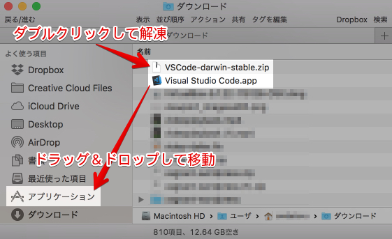VSCodeをアプリケーションディレクトリに設置