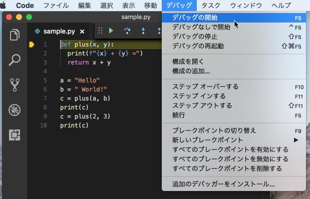 VSCodeでPythonのデバッグの開始