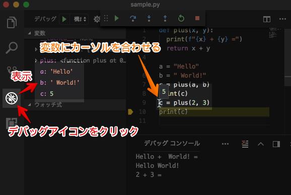 VSCodeでpythonをステップ実行して途中の変数の中身を確認する