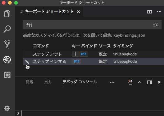 VSCodeのキーボードショートカット設定でF11を変更