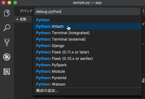 VSCodeのコマンドパレットで「debug python」と入力
